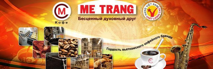 вьетнамская Arabica