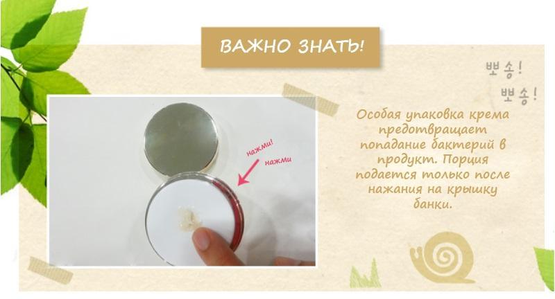 инструкция по применению крема на основе муцина улитки