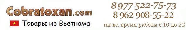 Cobratoxan.com
