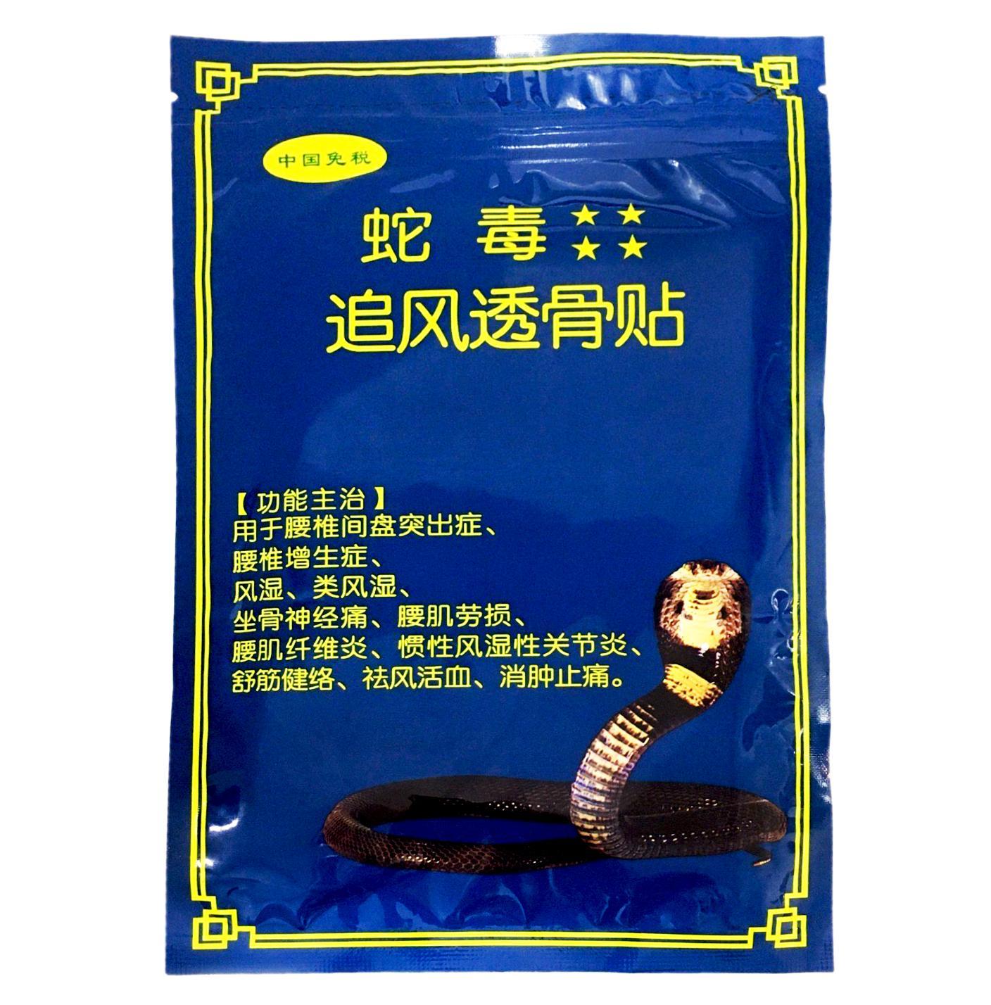 Пластырь со змеиным ядом 14,8*10,8 см