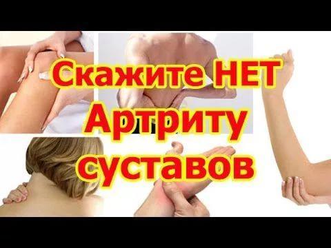 Профилактика артрита суставов